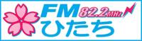 FMひたち