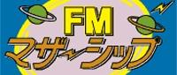 FMマザーシップ