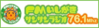 石垣サンサンラジオ