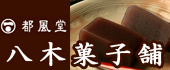八木菓子舗