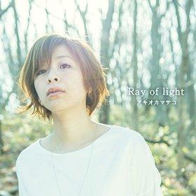 アキオカマサコ Ray of Light