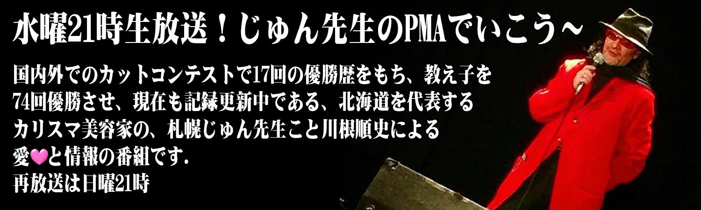 じゅん先生 川根順史 カットコンテスト エフエムしろいし
