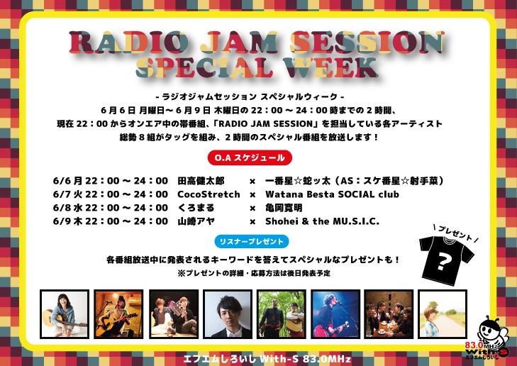 radio-jam-SP